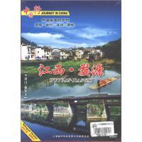 中国行-中国最美的乡村江西婺源DVD( 货号:2000018305713)