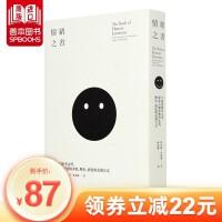 情绪之书 156种情绪考古学 探索人类情感的本质、历史、演化与表现方式 蒂芬妮・史密斯 情绪管理 港台原版 情绪管理控制心理学 繁体中文书