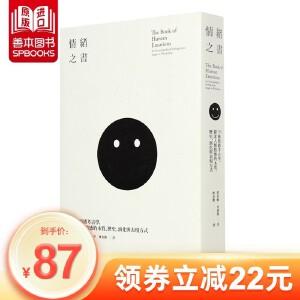 正版包邮 港台原版 情绪之书:156种情绪考古学,探索人类情感的本质、历史、演化与表现方式 蒂芬妮・史密斯 情绪管理控制心理学 繁体中文