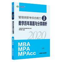 2019管理类联考文都教育考研数学郭传德管理类联考综合能力考研数学历年真题与分类精析 MBA/MPA/MPACC/考研