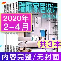 【无封面内容完整】瑞丽家居设计杂志2本打包2018年1/5月室内装修装饰过期刊