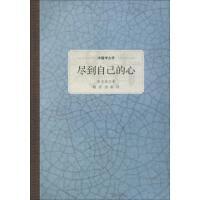 中国考古学 尽到自己的心 故宫出版社