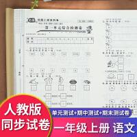 一年级试卷上册语文数学名师优题人教版卷子