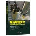 【新书店正版】规范敏捷交付:企业级敏捷软件交付的方法与实践 Scott W. Ambler,Mark Lines 机械
