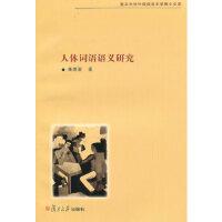 人体词语语义研究,黄碧蓉,复旦大学出版社9787309073188