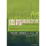 体育播音艺术,(美)海德里克(Hedrick,T.),任悦,中国广播影视出版社9787504354860