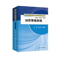 临床药物治疗案例解析丛书 泌尿系统疾病,孙淑娟,人民卫生出版社9787117154086