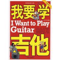 我要学吉他