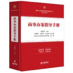 商事办案指导手册
