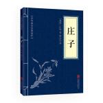 庄子 (中华国学经典精粹・诸子经典必读本)