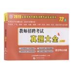 山香2019教师招聘考试真题大全 ・通用版 教育理论基础通用版 72套