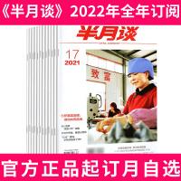 【全年订阅】半月谈杂志2021年4月起订12个月共24期公务员考试时事教育热点解析范文期刊杂志