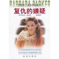 【旧书二手书九成新】芭芭拉派克作品集 3 疯狂的嫌疑 1 纯真的嫌疑等4本合售