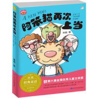 阿笨猫再次获全国儿童文学奖小学生课外阅读书籍6-12周岁1-6年级儿童故事书正版新华书店同步在售开心童乐会