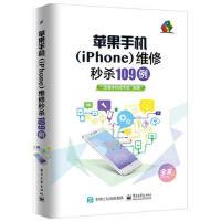 苹果手机(iPhone)维修109例(全彩) 迅维手机技术组 编著 电子工业出版社 9787121304590