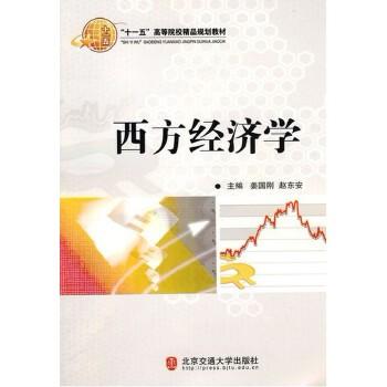 【旧书二手书8成新】西方经济学 姜国刚 赵东安 清华大学出版社 9787811239232 旧书,6-9成新,无光盘,笔记或多或少,不影响使用。辉煌正版二手书。