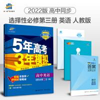 五年高考三年模拟高中英语选择性必修第三册人教版2021版5年高考3年模拟新教材高中英语选修3