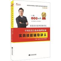 中西医结合执业助理医师实践技能辅导讲义(*版) 赵永辰 等 主编