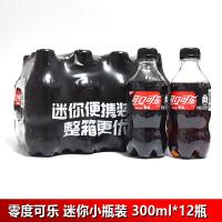免运费 可口可乐 零度可乐 300ml*12瓶 碳酸饮料 汽水饮料 零度无脂肪
