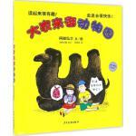 大家来逛动物园 少年儿童出版社