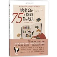 读书会的75个阅读作战法 北京联合出版公司