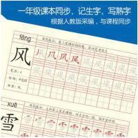 描红本人教版小学生一二年级同步生字幼儿园学前儿童练字帖写字本
