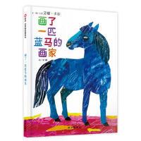 信谊世界精选图画书・画了一匹蓝马的画家