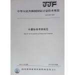 JJF 1033-2016 计量标准考核规范