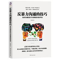 反暴力沟通的技巧:高效沟通的技巧与情绪掌控的手段 陈玉新,紫云文心 出品 台海出版社