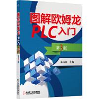 图解欧姆龙PLC入门(第3版)(文字精炼,通俗易懂,内容丰富,分析详细、清晰。) 郑凤翼 机械工业出版社