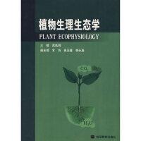 【新书店正版】植物生理生态学,蒋高明,高等教育出版社9787040161809