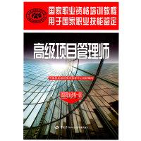 高级项目管理师(国家职业资格一级)
