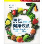 男性健康饮食/灯塔书系