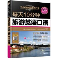 化学工业:每天10分钟旅游英语口语
