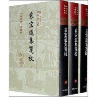 【旧书二手书9成新】袁宏道集笺校(下册) 书内无笔记【瑞奇】