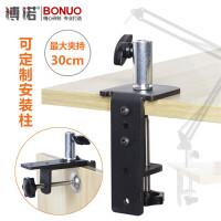 超厚超宽13cm电容麦克风桌面支架悬臂支架固定底座摇臂支架桌子夹工作台灯支架