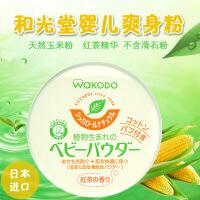 日本Wakodo和光堂 婴儿爽身粉新生儿痱子粉宝宝红茶玉米粉120g