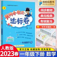 黄冈小状元达标卷一年级下数学 2021春人教版一年级下册试卷