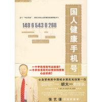 送书签~9787509128626 国人健康手机号(yd) 胡大一 人民军医出版社
