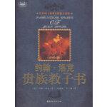 约翰 洛克:贵族教子书(插图珍藏版)