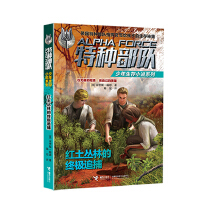特种部队少年生存小说系列:红土丛林的终极追捕