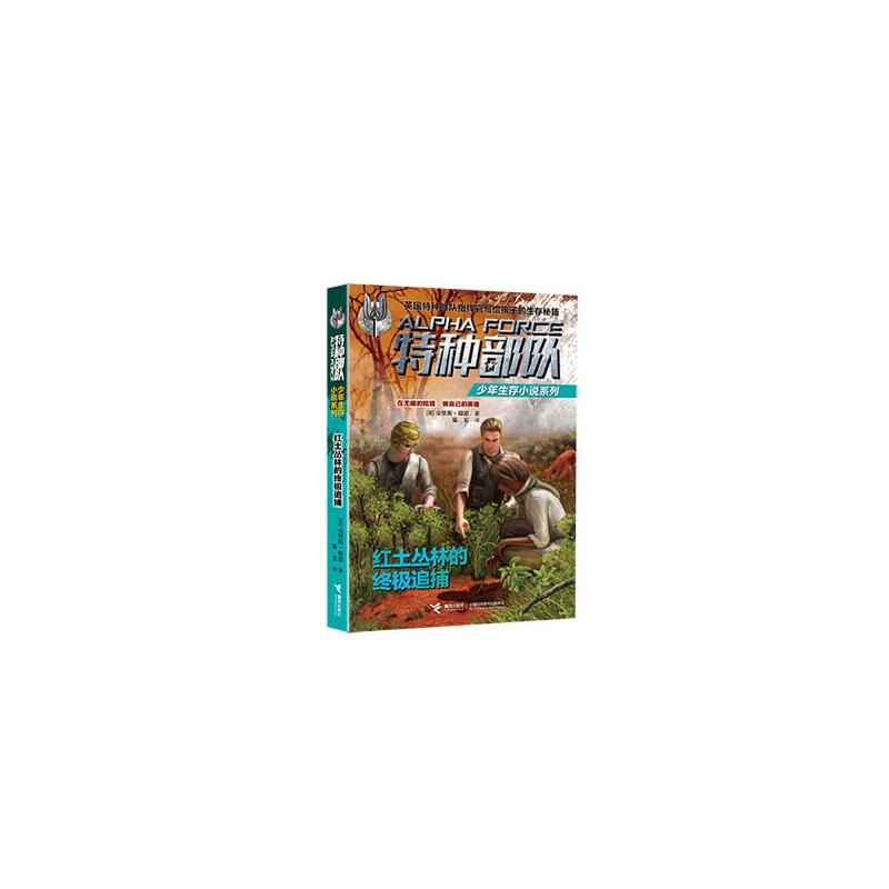 """特种部队少年生存小说系列:红土丛林的终极追捕 (""""英国兵王""""给孩子的生存指南!培养孩子在身处险境、遇到突发事件、自然灾害、遭遇陌生危险等情况下的生存意识和自救能力。在无援的险境,做自己的英雄!)"""