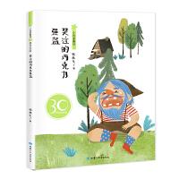 小巴掌童话30周年纪念版 哭泣的巧克力强盗