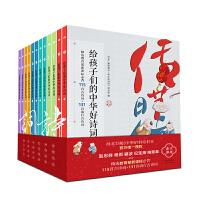 给孩子们的中华好诗词 全12册