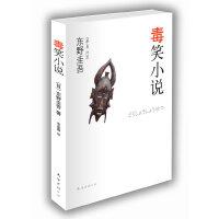 东野圭吾:毒笑小说【正版书籍,单单特惠,可开发票】