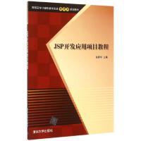 JSP开发应用项目教程(高职高专计算机教学改革新体系规划教材) 张君华
