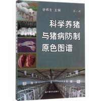 科学养猪与猪病防制原色图谱(第2版) 徐有生 主编