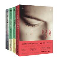 正版包邮 马克李维小说 套装4册 偷影子的人 伊斯坦布尔假期 如果一切重来 比恐惧更强烈的情感 外国情感小说畅销书籍