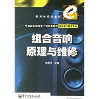 【收藏二手旧书九成新】组合音响原理与维修宋贵林电子工业出版社9787505357204