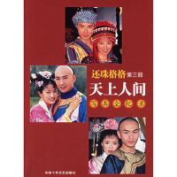 【二手旧书9成新】【正版现货】还珠格格 第三部 天上人间 写真全纪录 琼瑶,爱永 9787530207055 北京十月
